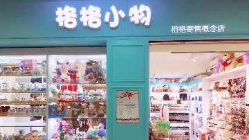 -            格格小物亚新店