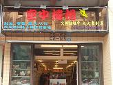 空中楼格---中海店