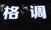 格调-玉双店
